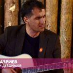 Сохиб Назриев - Ман ошики девонаам