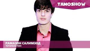 Рамазон Салимзод - Точикистон