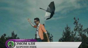 Эмом Али - Борони ишк
