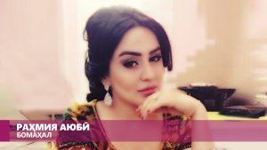 Рахмия Аюби - Бомахал