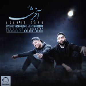 Masoud Sadeghloo & Mehdi Hosseini - Akhare Shab