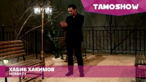 Хабиб Хакимов - Номи ту
