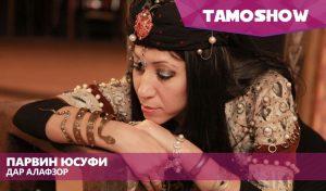 Парвин Юсуфи - Дар алафзор