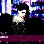 Рахмия Аюби - Гиря будан