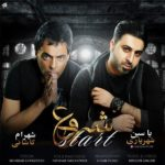 Shahram Kashani feat. Yasin Shahryari - Start