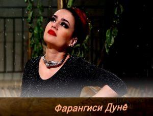 Фарангис Дунё - Парешони