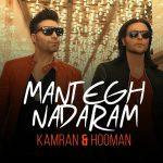 Kamran & Hooman - Mantegh Nadaram