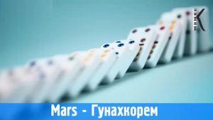 Mars - Гунахкорем