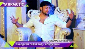 Баходури Гаффорзод - Бонуи чин