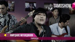 Фирдавс Мухидинов - Паризода