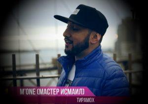 M-One (Мастер Исмаил) - Тирамох