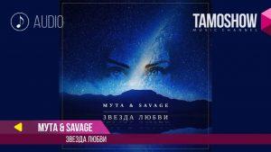 Мута ft. Savage - Звезда любви
