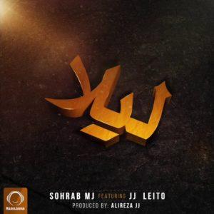 Sohrab MJ Ft Alireza JJ & Behzad Leito - Leila