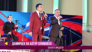 Дамирбек ва Ботур Олимовхо - Оханги зиндаги