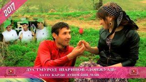 Дустмурод Шарипов - Хато карди душмани ман