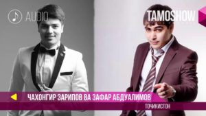 Чахонгир Зарипов ва Зафар Абдуалимов - Точикистон