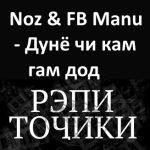 Noz & FB Manu - Дунё чи кам гам дод