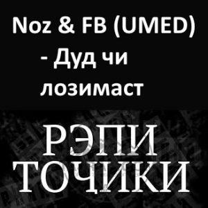 Noz & FB (UMED) - Дуд чи лозимаст