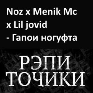 Noz X Menik Mc X Lil jovid - Гапои ногуфта