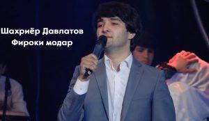 Шахриёр Давлатов - Фироки модар