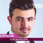 Шерафкан Чурабеков - Ба дил мехри ки дори