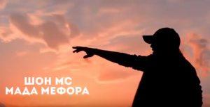 Shon MC - Мефора мада