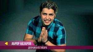 Аброр Назаров - Девушка из Гисара