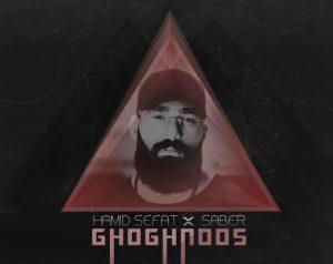 Hamid Sefat Ft Saber - Ghoghnoos
