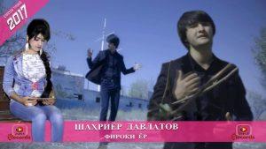 Шахриёр Давлатов - Фироки ёр