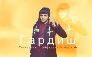 Точиддини Сайфиддин ft Navik MC - Гардиш