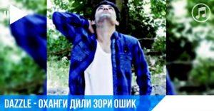 2BoYs (DaZzle) - Оханги дили зори ошик