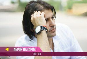 Аброр Назаров - Это ты