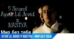 Ayzik Lil Jovid ft Nastya - Мир без тебя