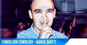 Исмоилчон Исмоилов - Ашки дил 2