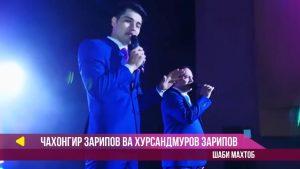 Чахонгир Зарипов ва Хурсандмуров Зарипов - Шаби махтоб