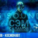 Сэм Саламов - Космонавт