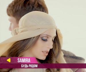 Самира - Будь рядом