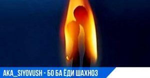aKa_SiYoVuSh - Бо ба ёди Шахноз