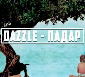 2Boys (Dazzle) - Падар