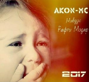AKoN MC - Рафти Модар