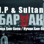 БарДак [I.P & Sultan] - Кучаи хип-хоп