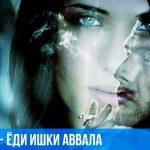 EMI-B ft. NS - Ёди ишки аввала