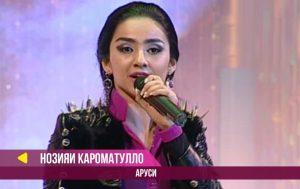Нозияи Кароматулло - Аруси