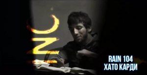 Rain 104 - Хато карди
