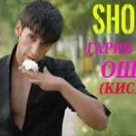 Shon MC - Гариб Бачаи Ошик 2017 (Кисми 2)