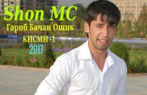Shon MC - Гариб Бачаи Ошик (Кисми 1)