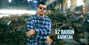 XZ Baron - Капитан