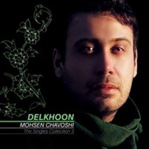 Mohsen Chavoshi - Delkhoon