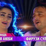 Рахмия Аюби ва Фирузи Сулаймон - Ду парранда