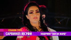 Сарвиноз Юсуфи - Себаки сурх